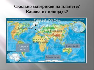Сколько материков на планете? Какова их площадь? 24,2млн.км.кв 54 млн.км.кв .