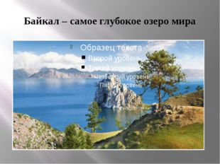 Байкал – самое глубокое озеро мира