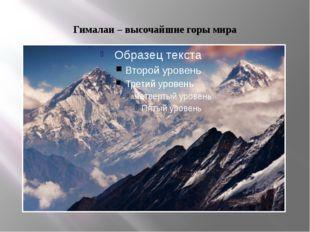 Гималаи – высочайшие горы мира