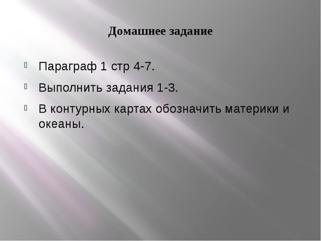 Домашнее задание Параграф 1 стр 4-7. Выполнить задания 1-3. В контурных карта...
