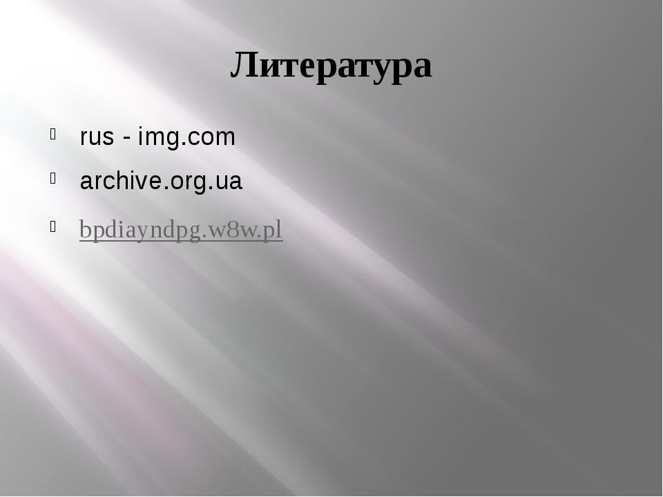 Литература rus - img.com archive.org.ua bpdiayndpg.w8w.pl