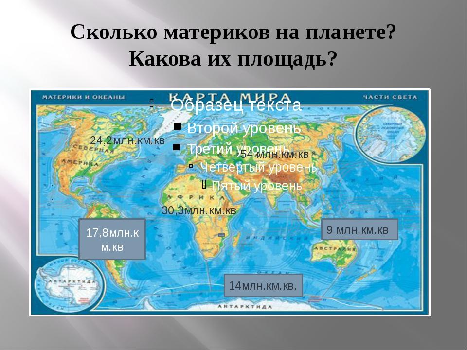 Сколько материков на планете? Какова их площадь? 24,2млн.км.кв 54 млн.км.кв ....