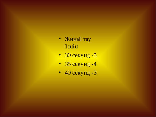 Жинақтау үшін 30 секунд -5 35 секунд -4 40 секунд -3