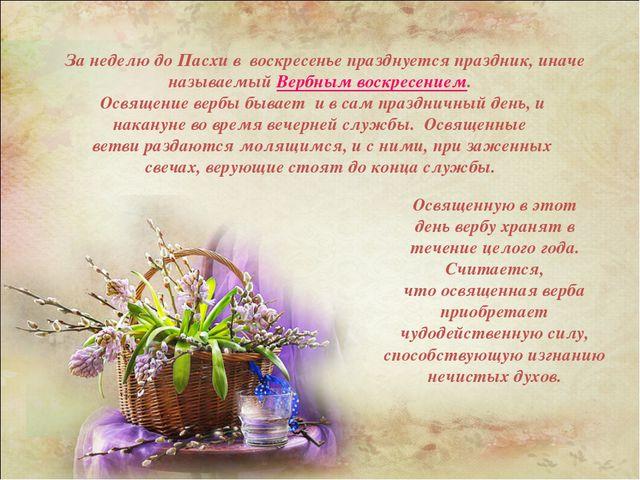 За неделю до Пасхи в воскресенье празднуется праздник, иначе называемый Верб...