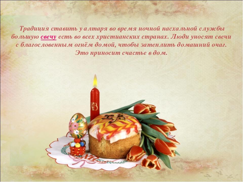 Традиция ставить у алтаря во время ночной пасхальной службы большую свечу ес...