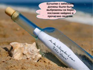 Бутылки с записками должны были быть выброшены на берег, послание найдено и п