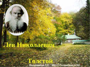 Лев Николаевич Толстой Иконникова Л.Е. МКОУ Полянская ООШ