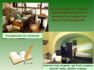 Комната под сводами, где были созданы многие главы «Войны и мира». Письменный