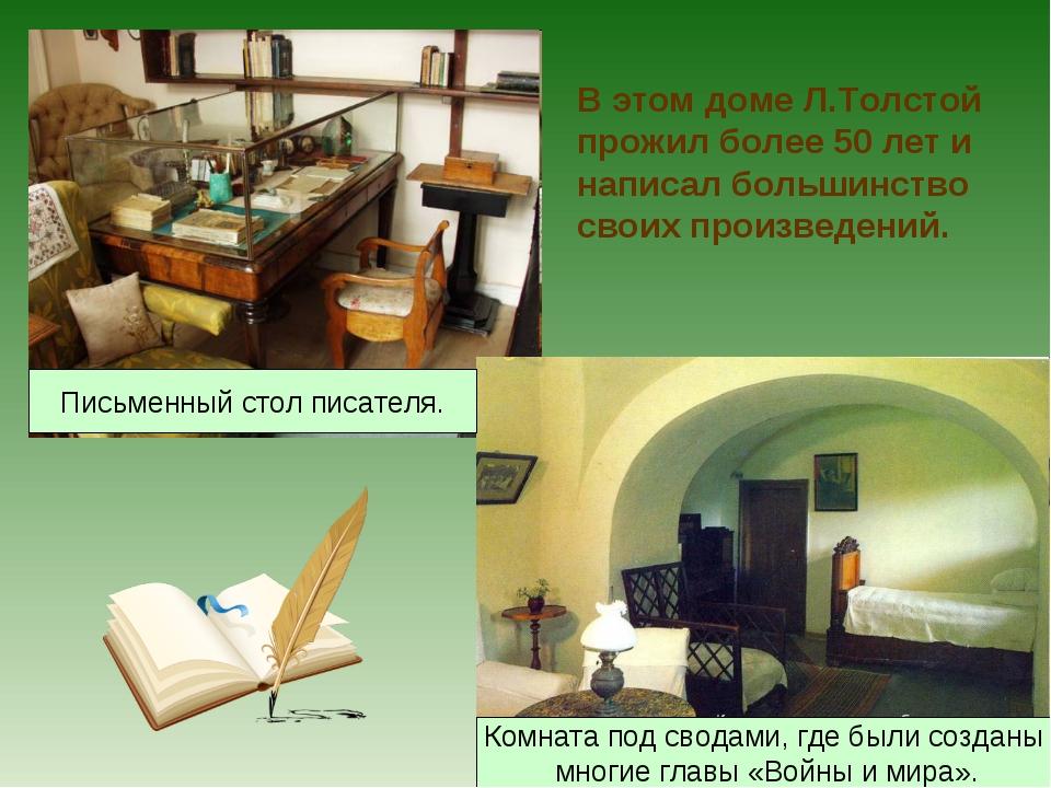 Комната под сводами, где были созданы многие главы «Войны и мира». Письменный...