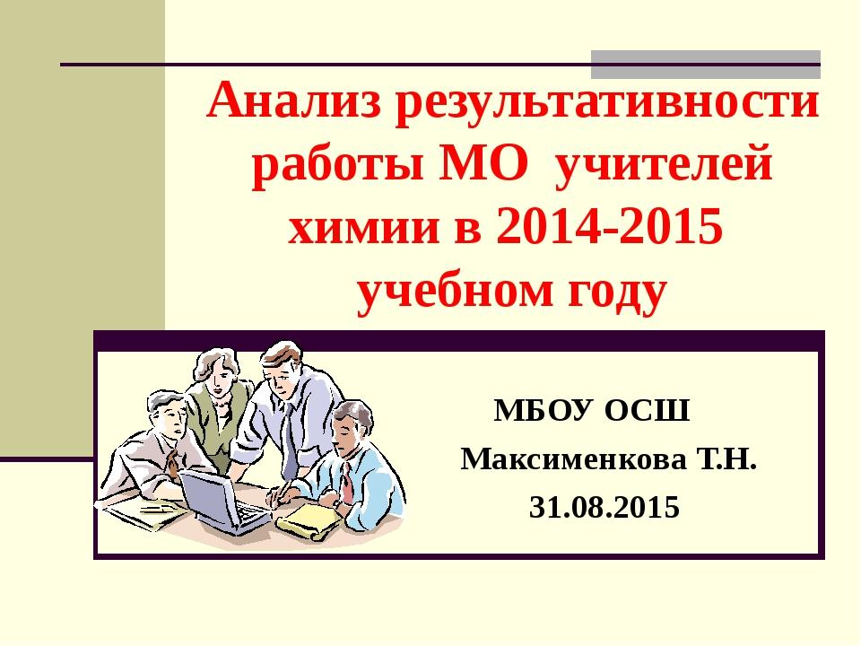 Анализ результативности работы МО учителей химии в 2014-2015 учебном году МБО...