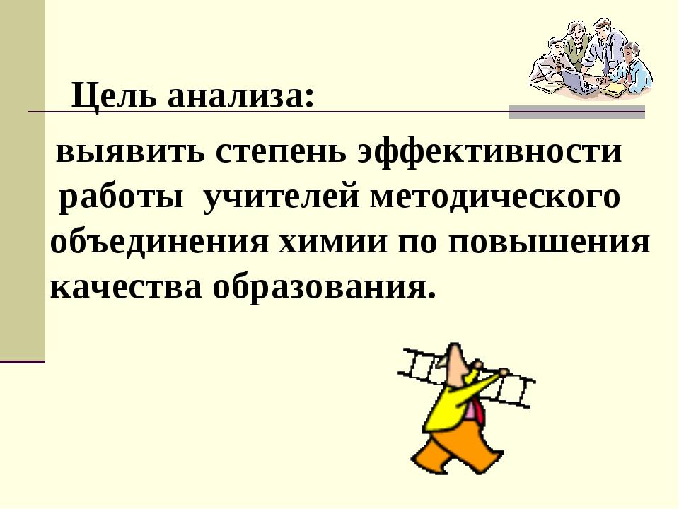 Цель анализа: выявить степень эффективности работы учителей методического о...