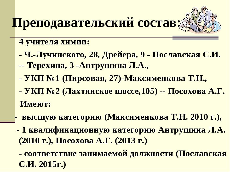 Преподавательский состав: 4 учителя химии: - Ч.-Лучинского, 28, Дрейера, 9 -...