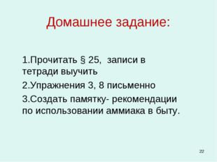 Домашнее задание: Прочитать § 25, записи в тетради выучить Упражнения 3, 8 пи
