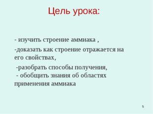 Цель урока: - изучить строение аммиака , -доказать как строение отражается на