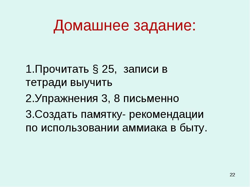 Домашнее задание: Прочитать § 25, записи в тетради выучить Упражнения 3, 8 пи...