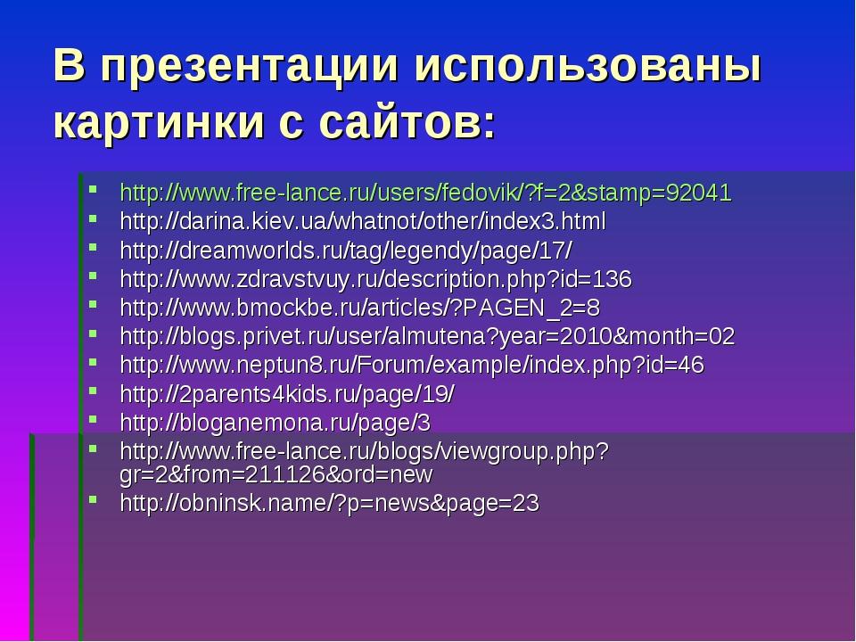 В презентации использованы картинки с сайтов: http://www.free-lance.ru/users/...