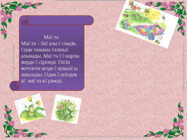 Мақта Мақта – бағалы өсімдік. Одан тамаша талшық алынады. Мақта құнарлы жерд...