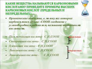 Органические вещества, в молекулах которых карбоксильная группа –СООН соедине