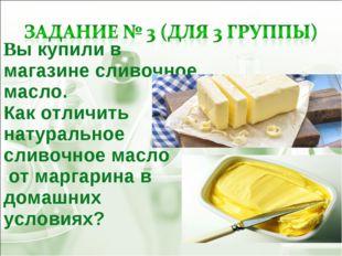 Вы купили в магазине сливочное масло. Как отличить натуральное сливочное масл