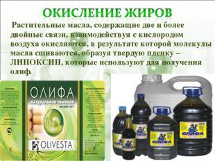 Растительные масла, содержащие две и более двойные связи, взаимодействуя с к
