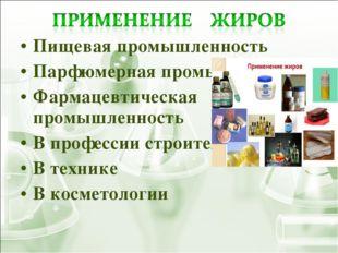 Пищевая промышленность Парфюмерная промышленность Фармацевтическая промышленн