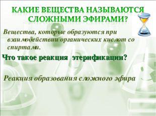 Вещества, которые образуются при взаимодействии органических кислот со спирт