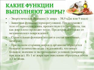 - Энергетическая функция (1г жира – 38,9 кДж или 9 ккал) - Защитная функция (