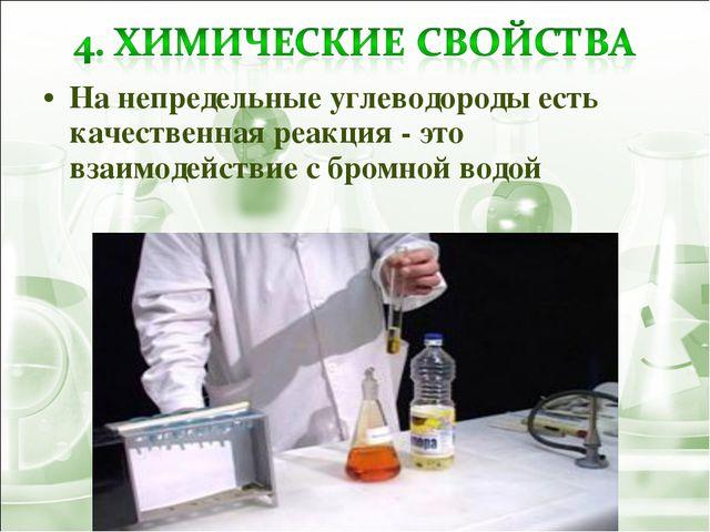 На непредельные углеводороды есть качественная реакция - это взаимодействие с...