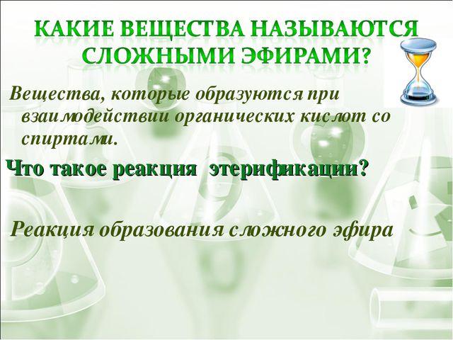 Вещества, которые образуются при взаимодействии органических кислот со спирт...