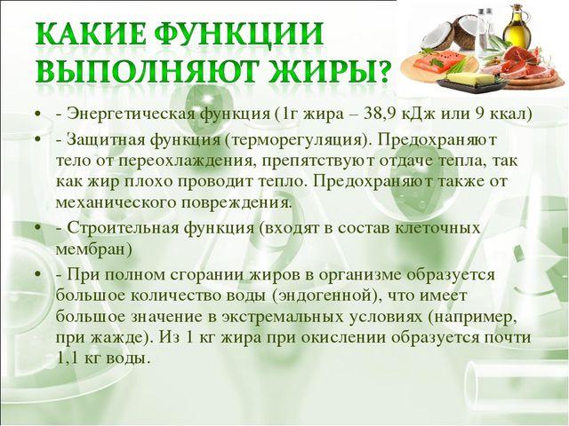 - Энергетическая функция (1г жира – 38,9 кДж или 9 ккал) - Защитная функция (...