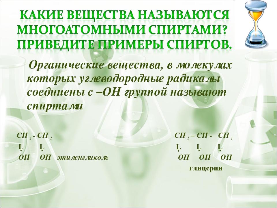 Органические вещества, в молекулах которых углеводородные радикалы соединены...