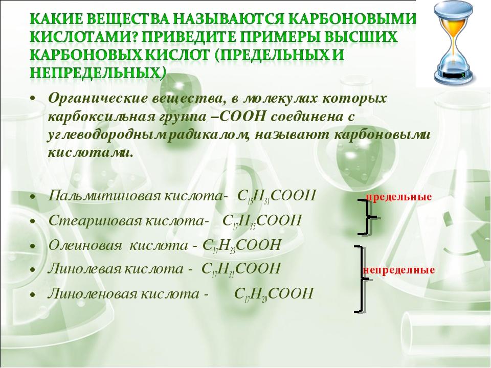 Органические вещества, в молекулах которых карбоксильная группа –СООН соедине...