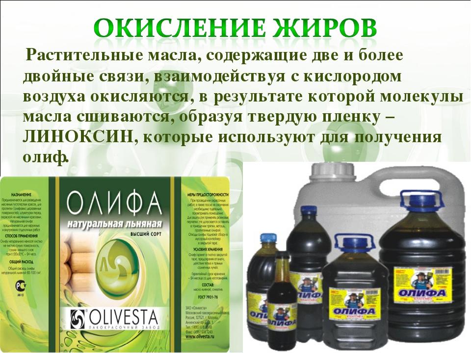Растительные масла, содержащие две и более двойные связи, взаимодействуя с к...