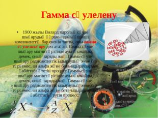 Гамма сәулелену 1900 жылы Вилaрд ядролық сәуле шығарудың құрамындағы үшінші к