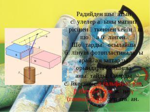 Радийден шығатын сәулелер ағыны магнит өрісінен өткеннен кейін үш шоққа бөлін