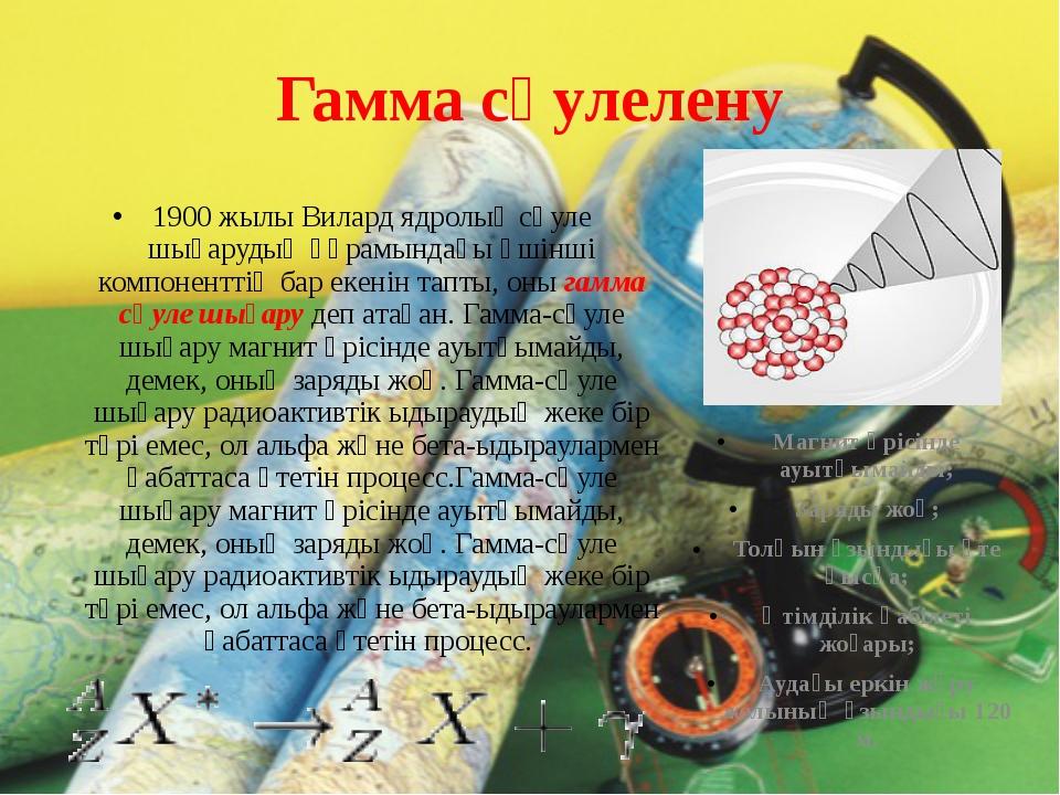 Гамма сәулелену 1900 жылы Вилaрд ядролық сәуле шығарудың құрамындағы үшінші к...