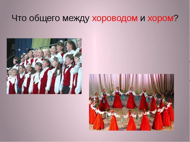 Что общего между хороводом и хором?