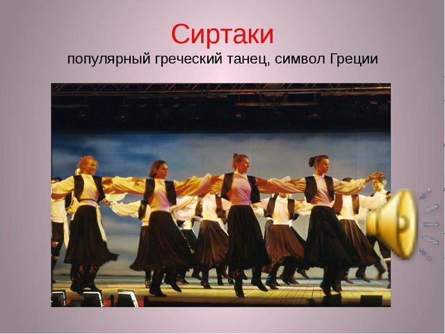 Сиртаки популярный греческий танец, символ Греции