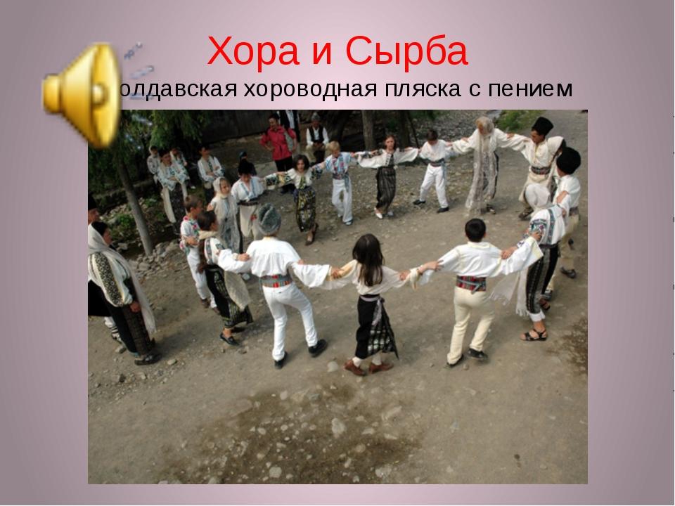 Хора и Сырба молдавская хороводная пляска с пением