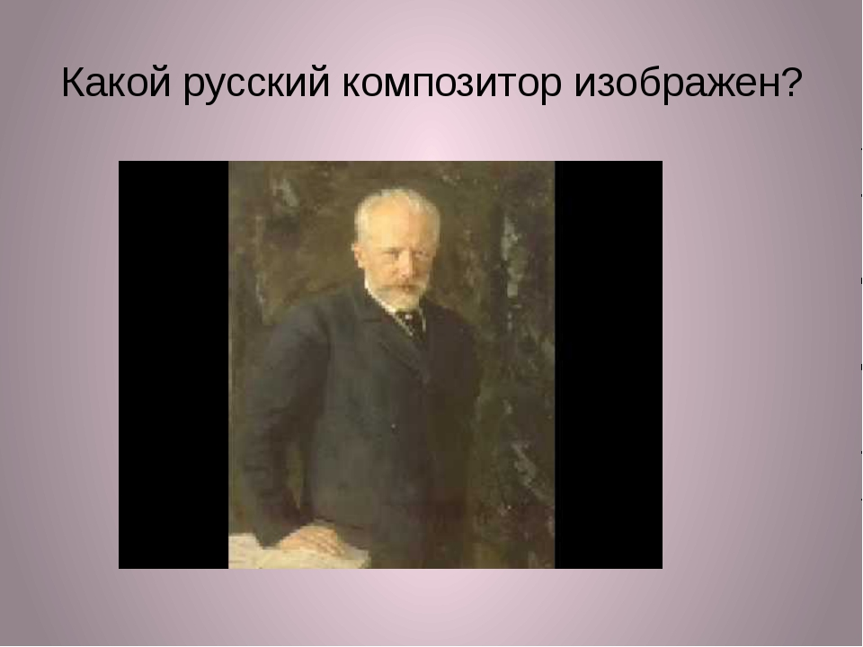 Какой русский композитор изображен?