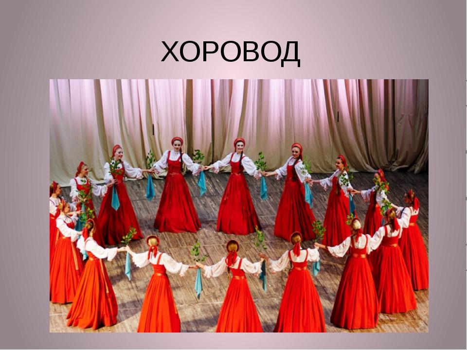 ХОРОВОД