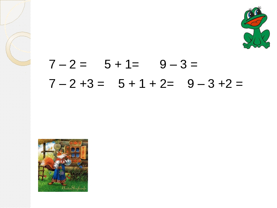 7 – 2 =5 + 1=9 – 3 = 7 – 2 +3 =5 + 1 + 2=9 – 3 +2 =