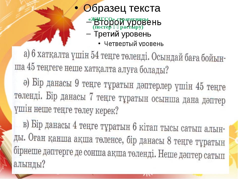 «ЖИГСО» стратегиясы (постер құрастыру) .