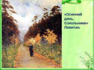 «Осенний день. Сокольники» Левитан.