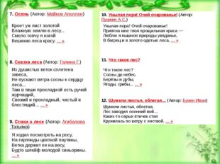 10.Унылая пора! Очей очарованье!(Автор:Пушкин А.С.) Унылая пора! Очей очар