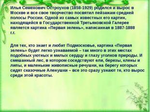 Илья Семенович Остроухов (1858-1929) родился и вырос в Москве и все свое твор