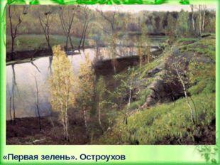 «Первая зелень». Остроухов