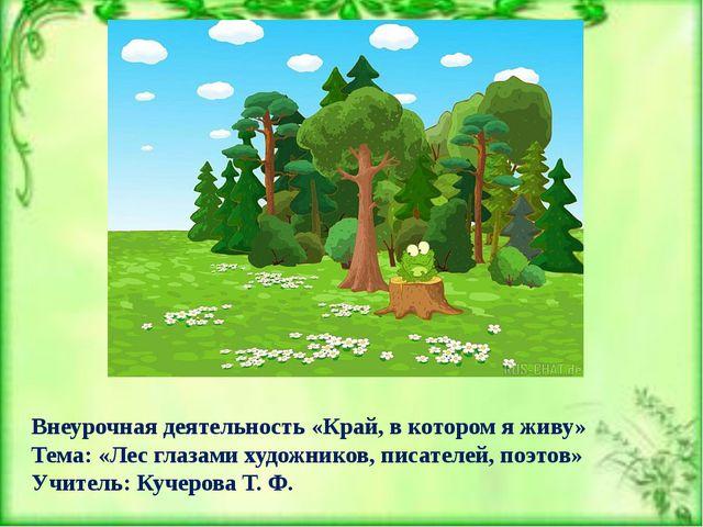 Внеурочная деятельность «Край, в котором я живу» Тема: «Лес глазами художнико...