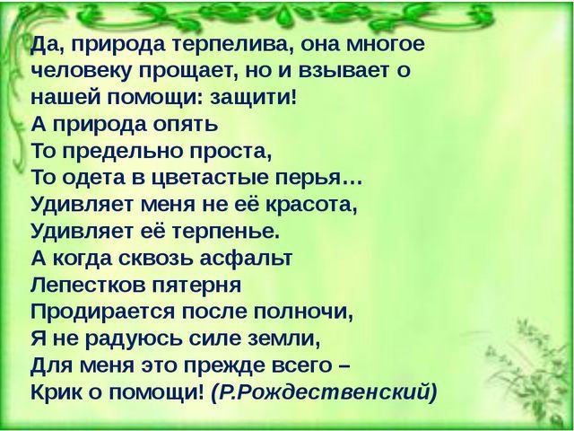 Да, природа терпелива, она многое человеку прощает, но и взывает о нашей помо...