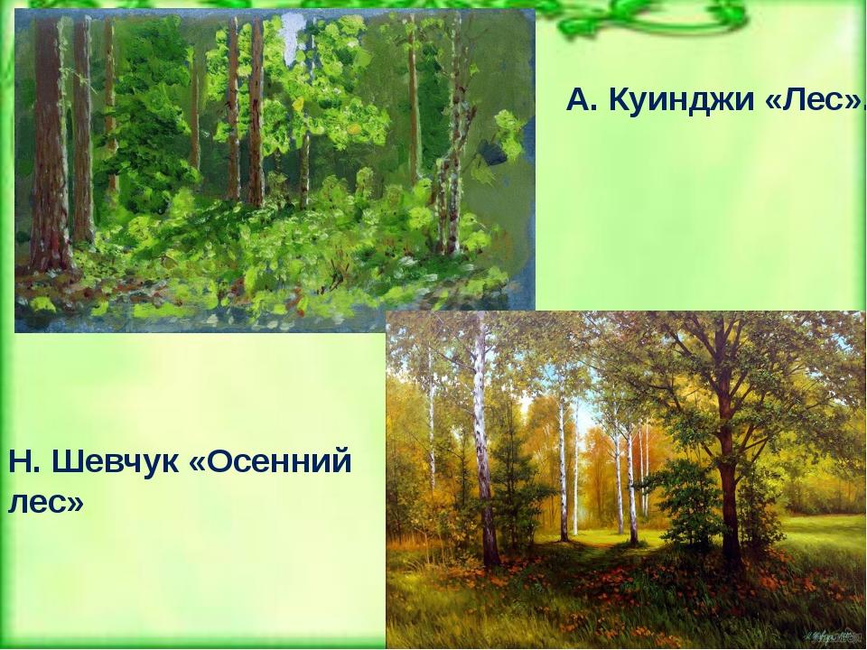 А. Куинджи «Лес». Н. Шевчук «Осенний лес»